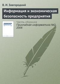 Завгородний, В. И.  - Информация и экономическая безопасность предприятия