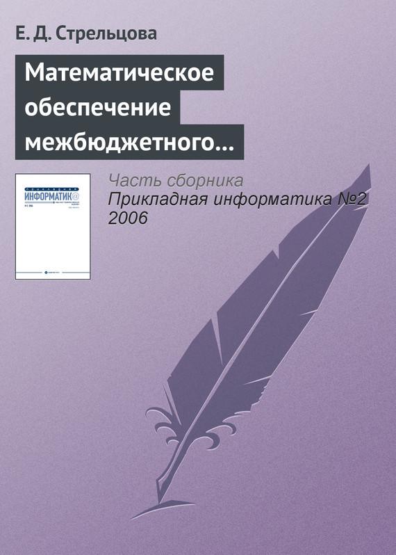 Е. Д. Стрельцова бесплатно