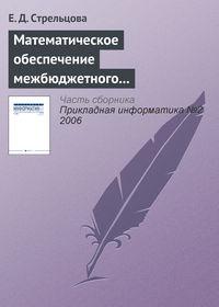 Стрельцова, Е. Д.  - Математическое обеспечение межбюджетного регулирования в регионе
