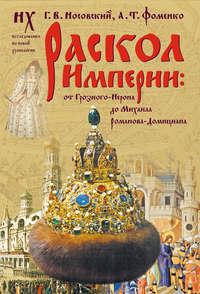 - Раскол Империи: От Грозного-Нерона до Михаила Романова-Домициана.