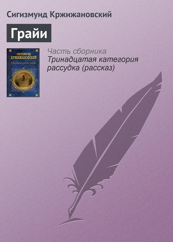 Сигизмунд Кржижановский Грайи сигизмунд кржижановский рисунок пером