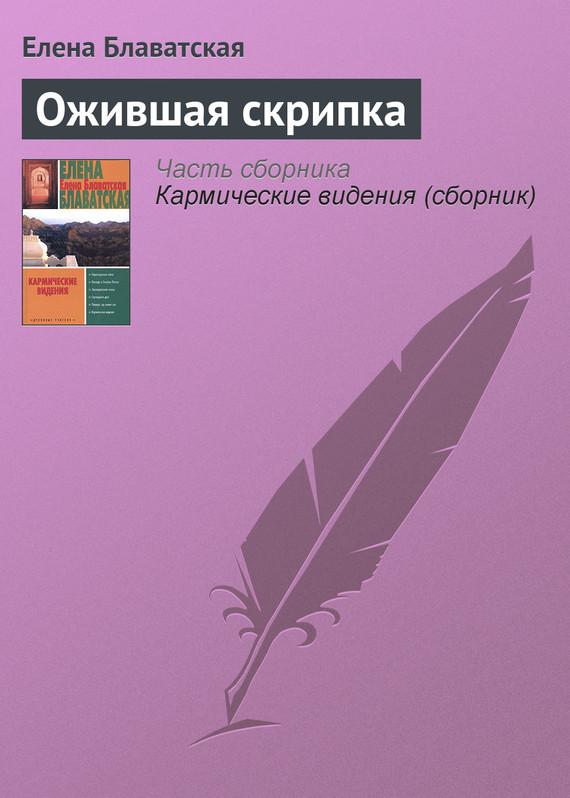 захватывающий сюжет в книге Елена Блаватская