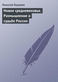 - Новое средневековье. Размышление о судьбе России