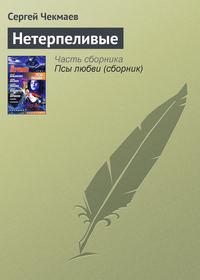 Чекмаев, Сергей  - Нетерпеливые