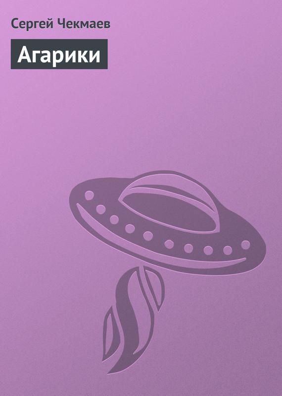 Агарики