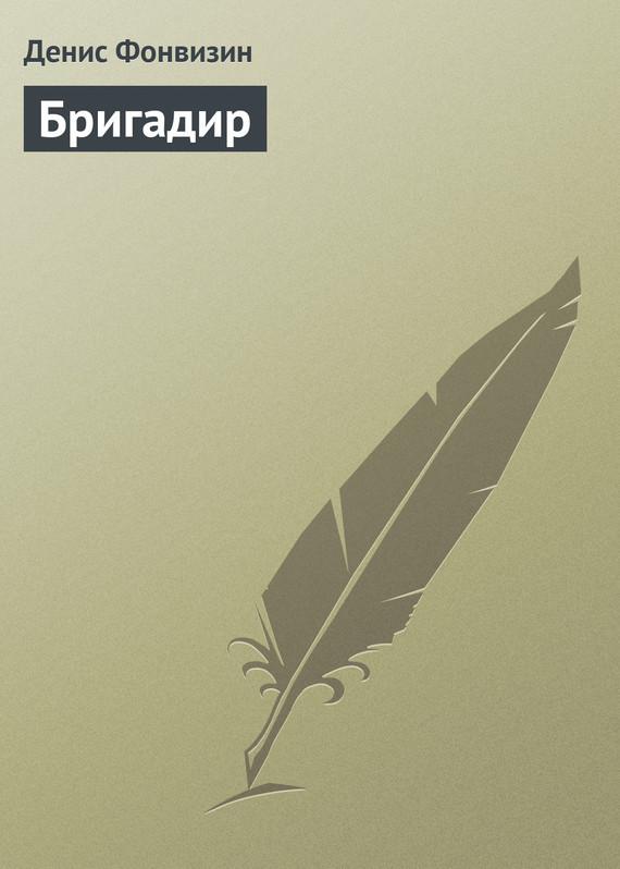 Обложка книги Бригадир, автор Фонвизин, Денис