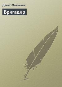Фонвизин, Денис  - Бригадир