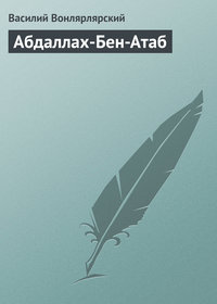 Вонлярлярский, Василий  - Абдаллах-Бен-Атаб