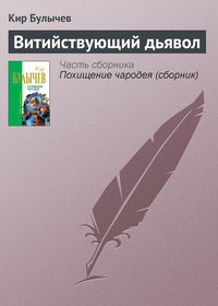 Булычев, Кир  - Витийствующий дьявол