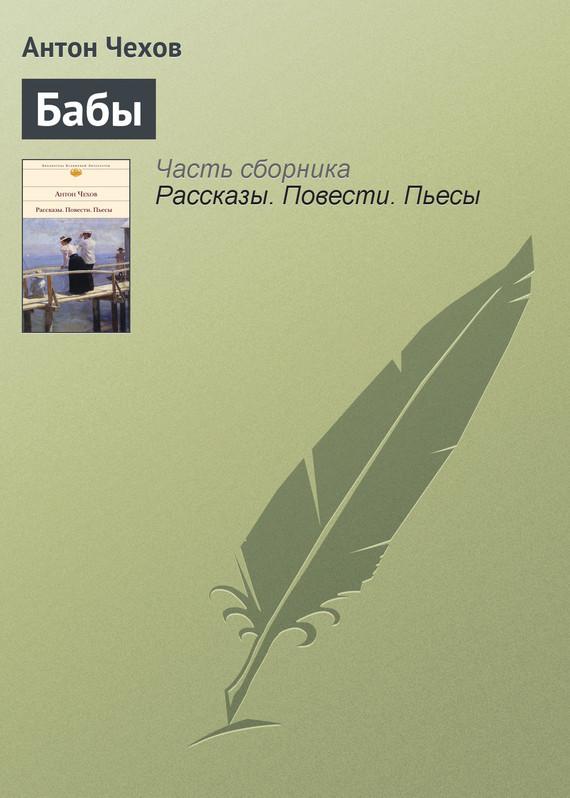 интригующее повествование в книге Антон Павлович Чехов