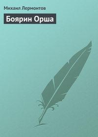 Лермонтов, Михаил  - Боярин Орша