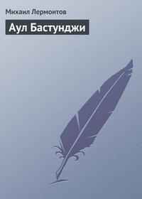 - Аул Бастунджи
