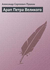 Пушкин, Александр  - Арап Петра Великого