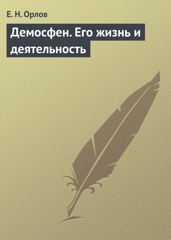 Е. Н. Орлов Демосфен. Его жизнь и деятельность е н орлов платон его жизнь и философская деятельность жизнь замечательных людей