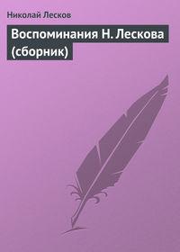 Лесков, Николай  - Воспоминания Н. Лескова (сборник)