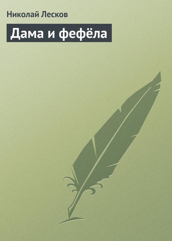 Дама и фефёла LitRes.ru 0.000