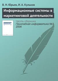 Юрьев, В. Н.  - Информационные системы в маркетинговой деятельности