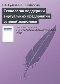 Судаков, С. С.  - Технологии поддержки виртуальных предприятий сетевой экономики