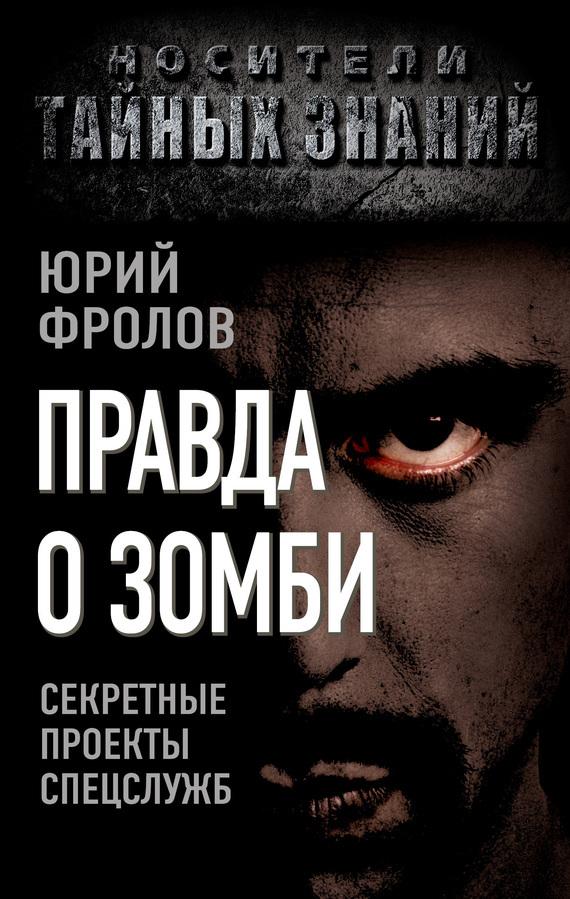 Юрий Фролов Правда о зомби. Секретные проекты спецслужб антонов в атаманенко и 100 великих® операций спецслужб