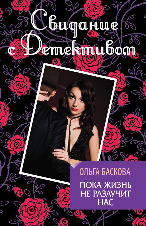 яркий рассказ в книге Ольга Баскова