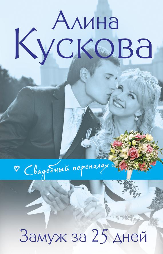 Алина Кускова Замуж за 25 дней алина кускова замуж за 25 дней