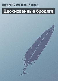 Лесков, Николай  - Вдохновенные бродяги