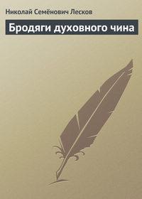 Лесков, Николай  - Бродяги духовного чина