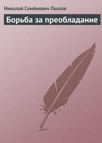 Лесков, Николай  - Борьба за преобладание