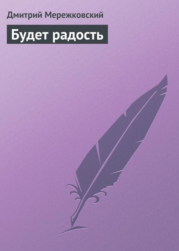 Будет радость LitRes.ru 0.000
