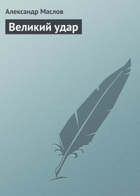 Маслов, Александр  - Великий удар