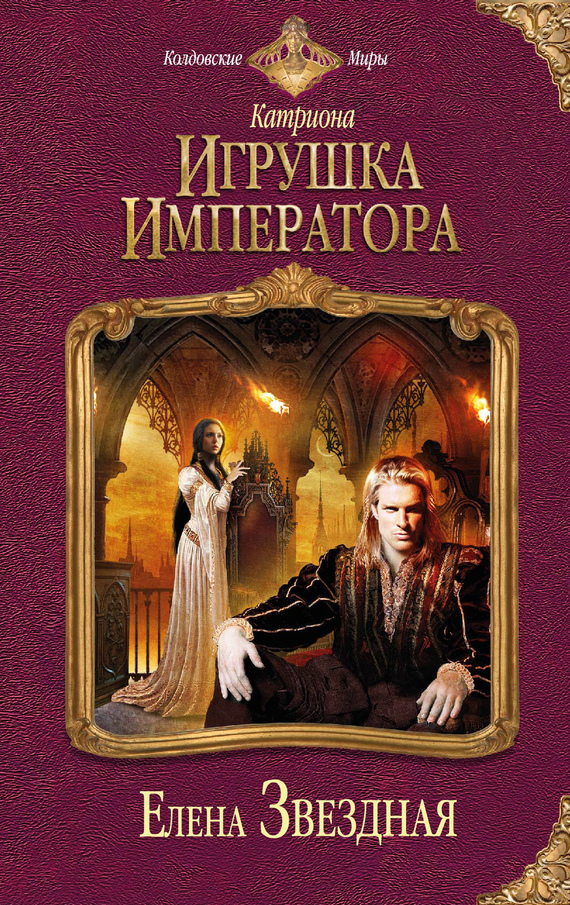 обложка электронной книги Игрушка императора