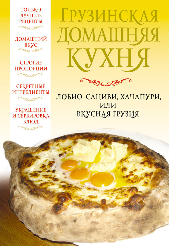 Грузинская домашняя кухня случается внимательно и заботливо