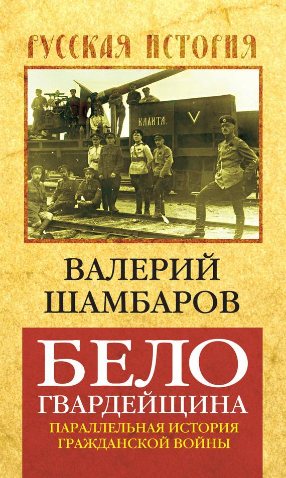 бесплатно Белогвардейщина. Параллельная история Гражданской войны Скачать Валерий Шамбаров