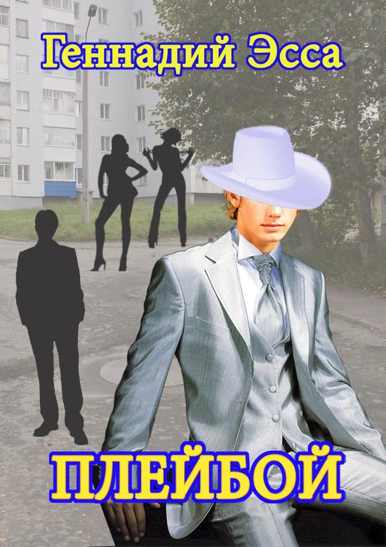 Плейбой - Геннадий Эсса