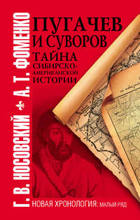 Глеб Носовский - Пугачев и Суворов. Тайна сибирско-американской истории