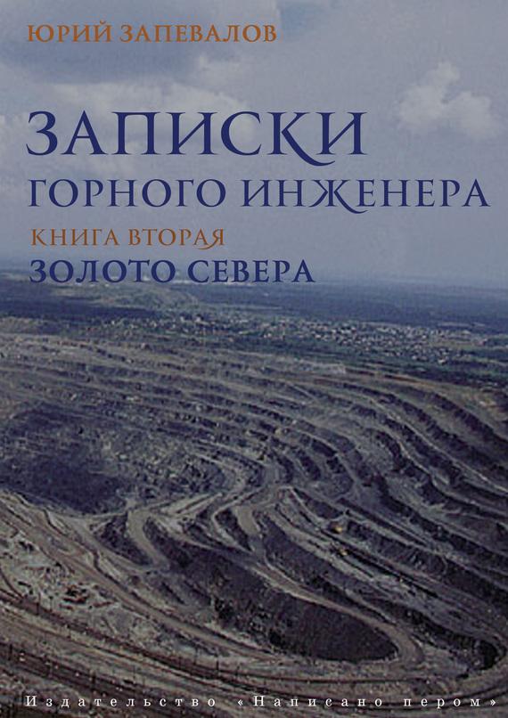 Запевалов, Юрий  - Золото севера