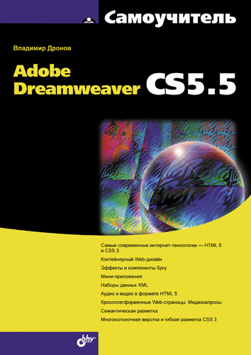 Владимир Дронов Самоучитель Adobe Dreamweaver CS5.5