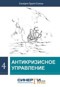 - Антикризисное управление (сборник)