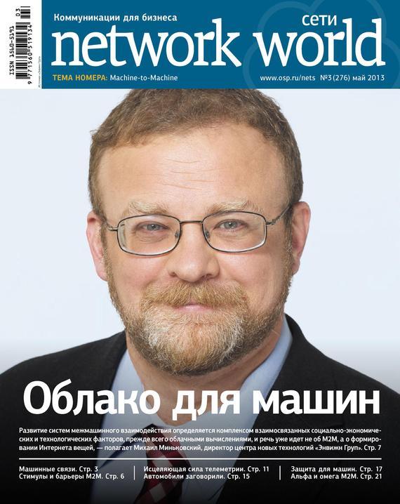 Скачать Открытые системы бесплатно Сети Network World 8470032013