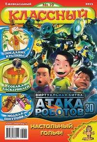 - Классный журнал №19/2013