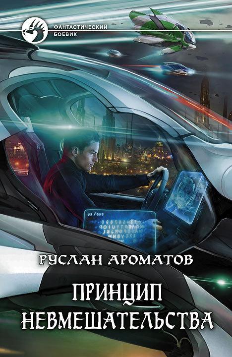 Принцип невмешательства - Руслан Ароматов