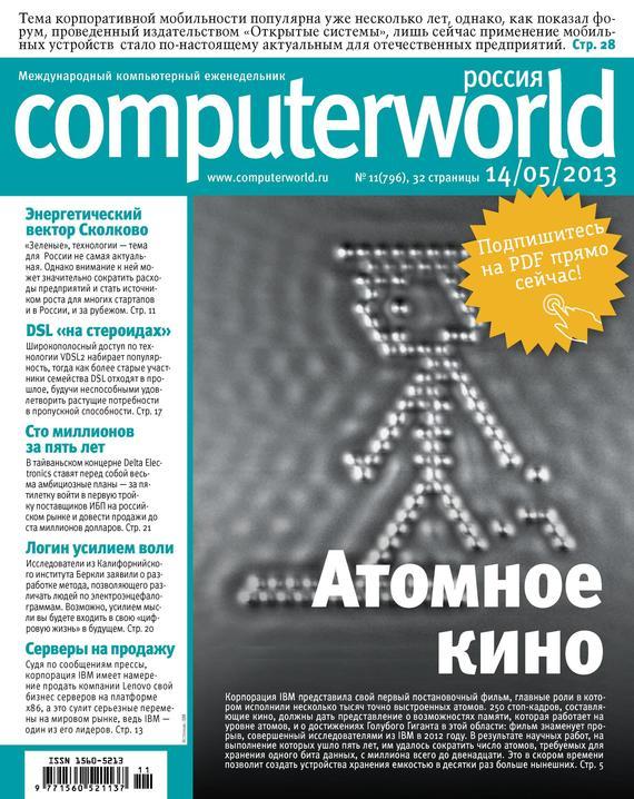 Журнал Computerworld Россия №11/2013