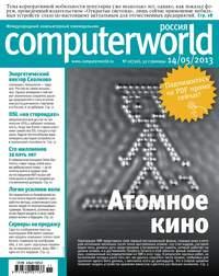 системы, Открытые  - Журнал Computerworld Россия &#847011/2013