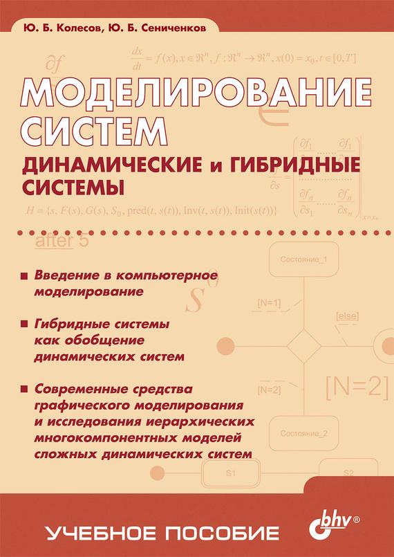 Моделирование систем. Динамические и гибридные системы. Учебное пособие
