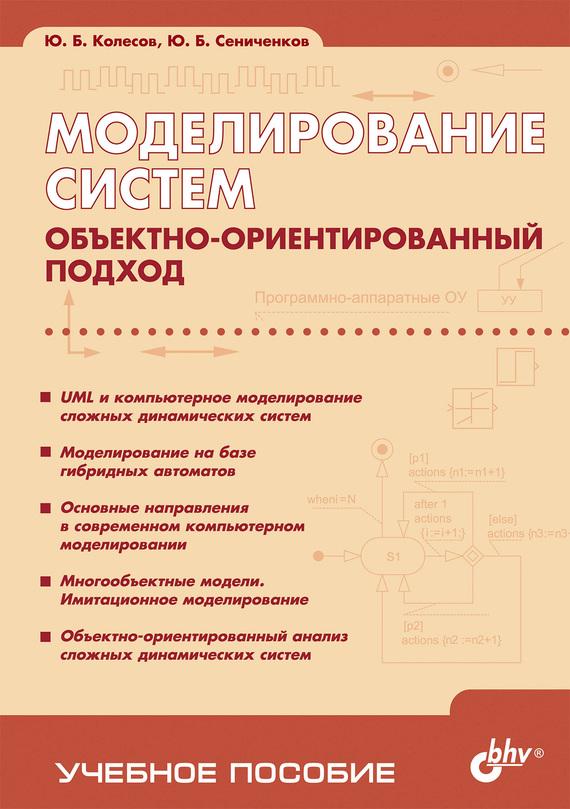 цены Ю. Б. Сениченков Моделирование систем. Объектно-ориентированный подход. Учебное пособие