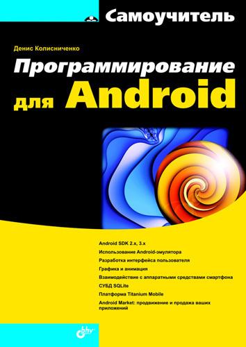 Денис Колисниченко Программирование для Android денис колисниченко планшет и смартфон на базе android для ваших родителей pdf epub