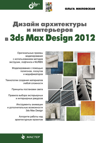 Ольга Миловская Дизайн архитектуры и интерьеров в 3ds Max Design 2012 ольга миловская 3ds max design 2014 дизайн интерьеров и архитектуры