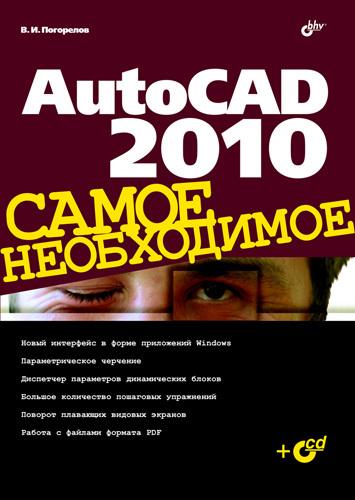 Виктор Погорелов AutoCAD 2010 обручи тройные на привязку