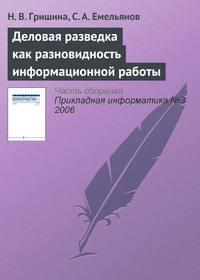 Гришина, Н. В.  - Деловая разведка как разновидность информационной работы
