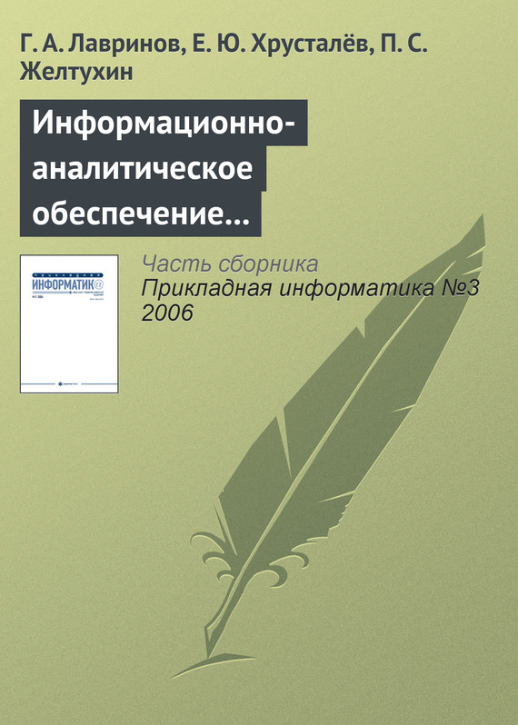 Г. А. Лавринов Информационно-аналитическое обеспечение создания наукоемкой продукции чижкова т худ кн цвета